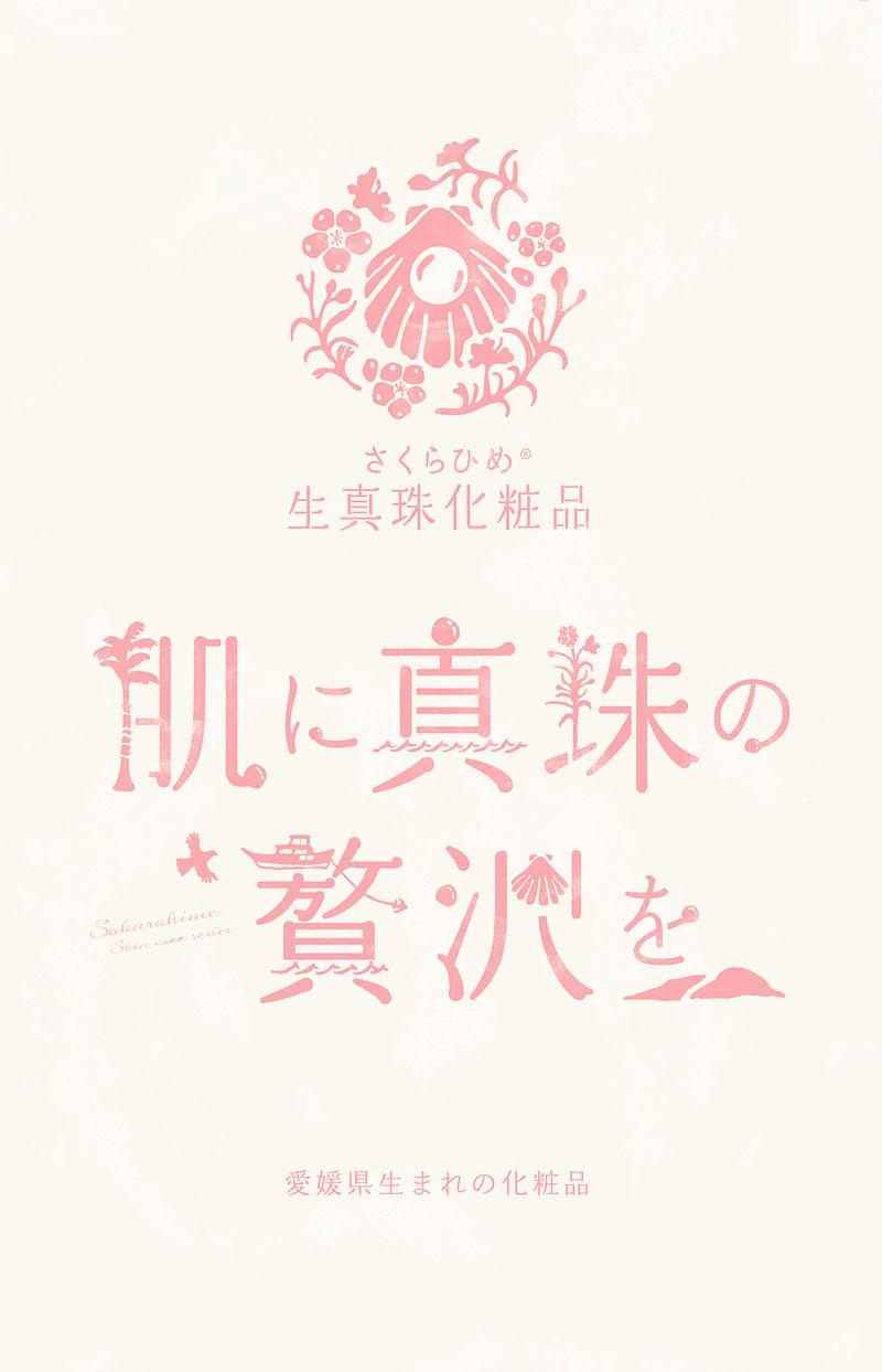 さくらひめ生真珠化粧品 肌に真珠の贅沢を愛媛県生まれの化粧品
