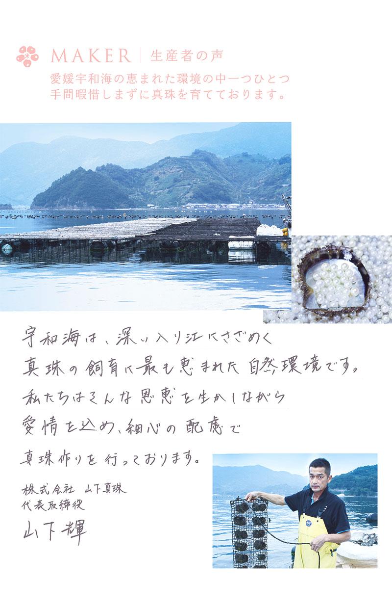 愛媛宇和海の恵まれた閑居の中一つ一つ手間暇惜しまずに真珠を育てております。