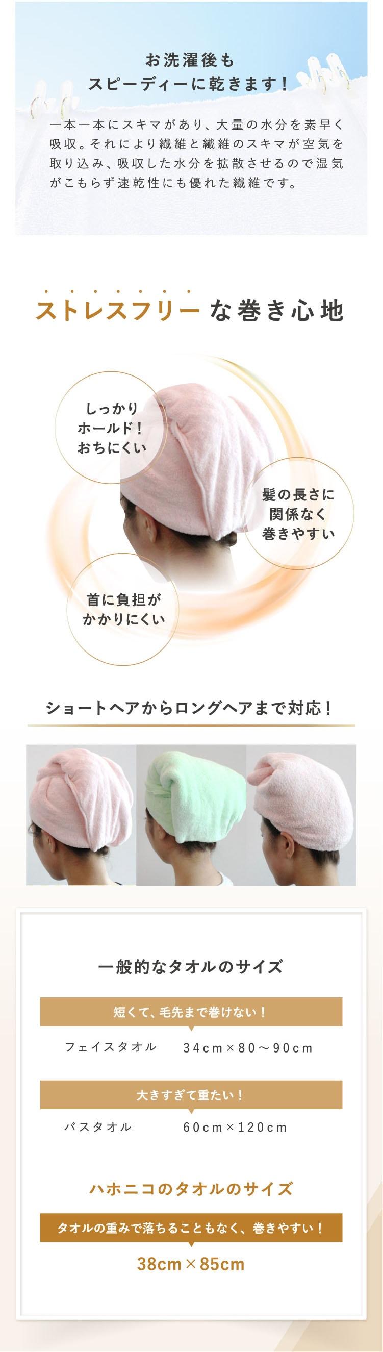 美容師さんが考えた髪のためのタオル