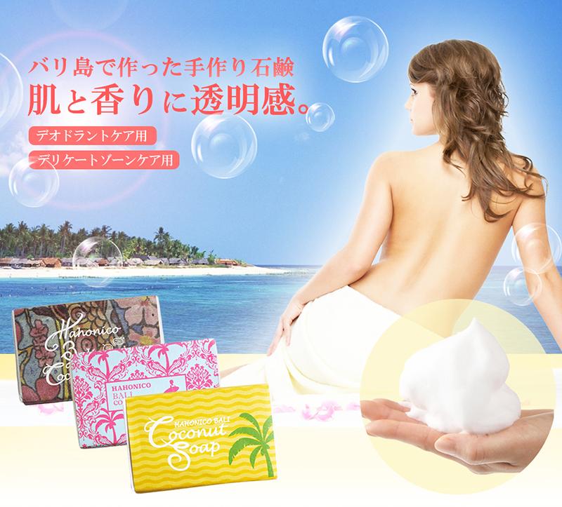 バリ島で作った手作り石鹸 肌と香りに透明感 デオドラントケア用 デリケートゾーンケア用