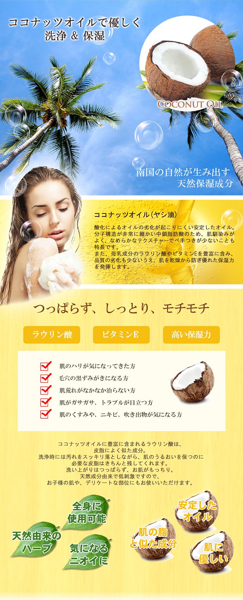 ココナッツオイルで優しく洗浄と保湿