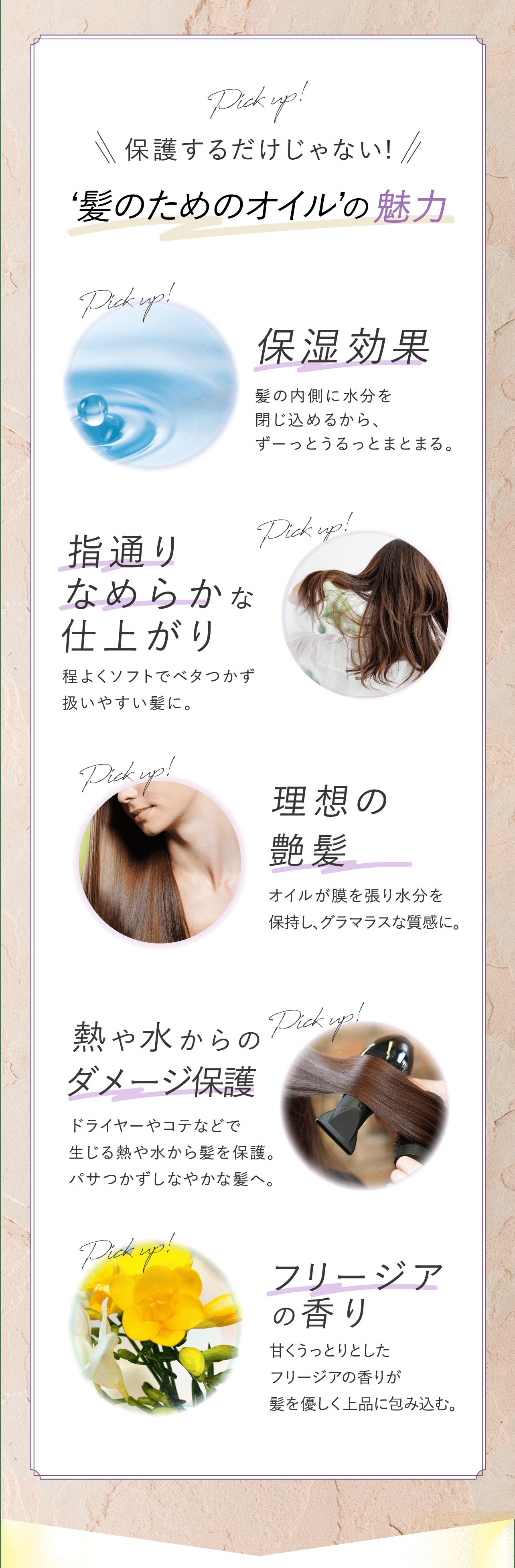 美容師さんが考えた髪のためのマイクロファイバーオイル