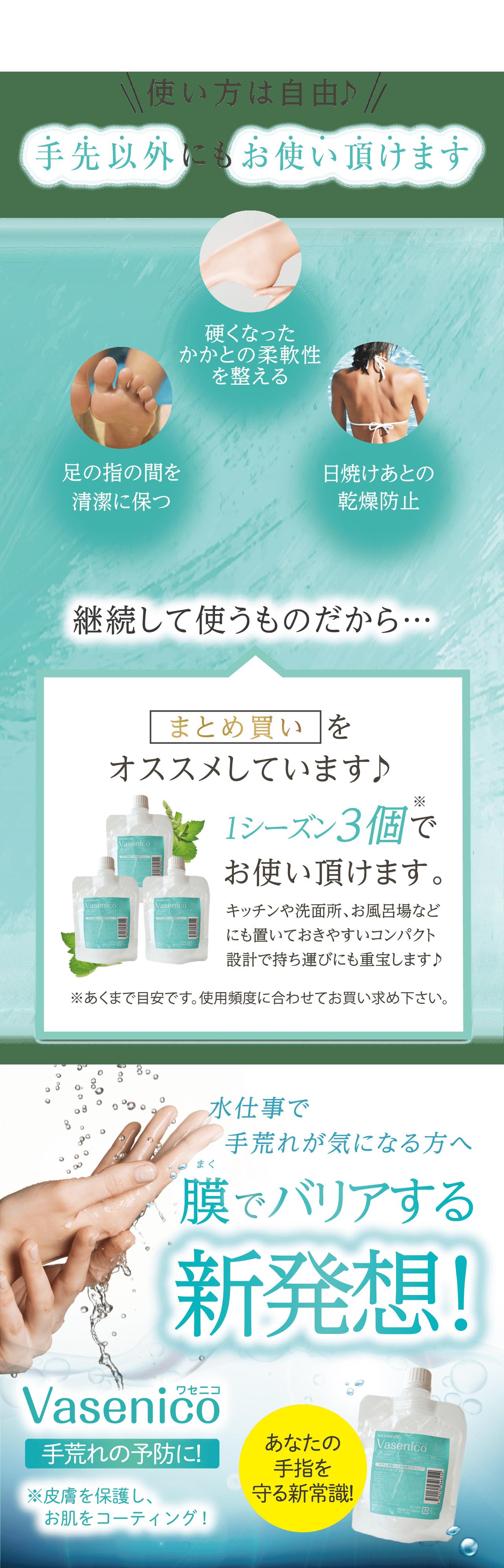 ワセニコ 【カラム精製した高純度ワセリン】