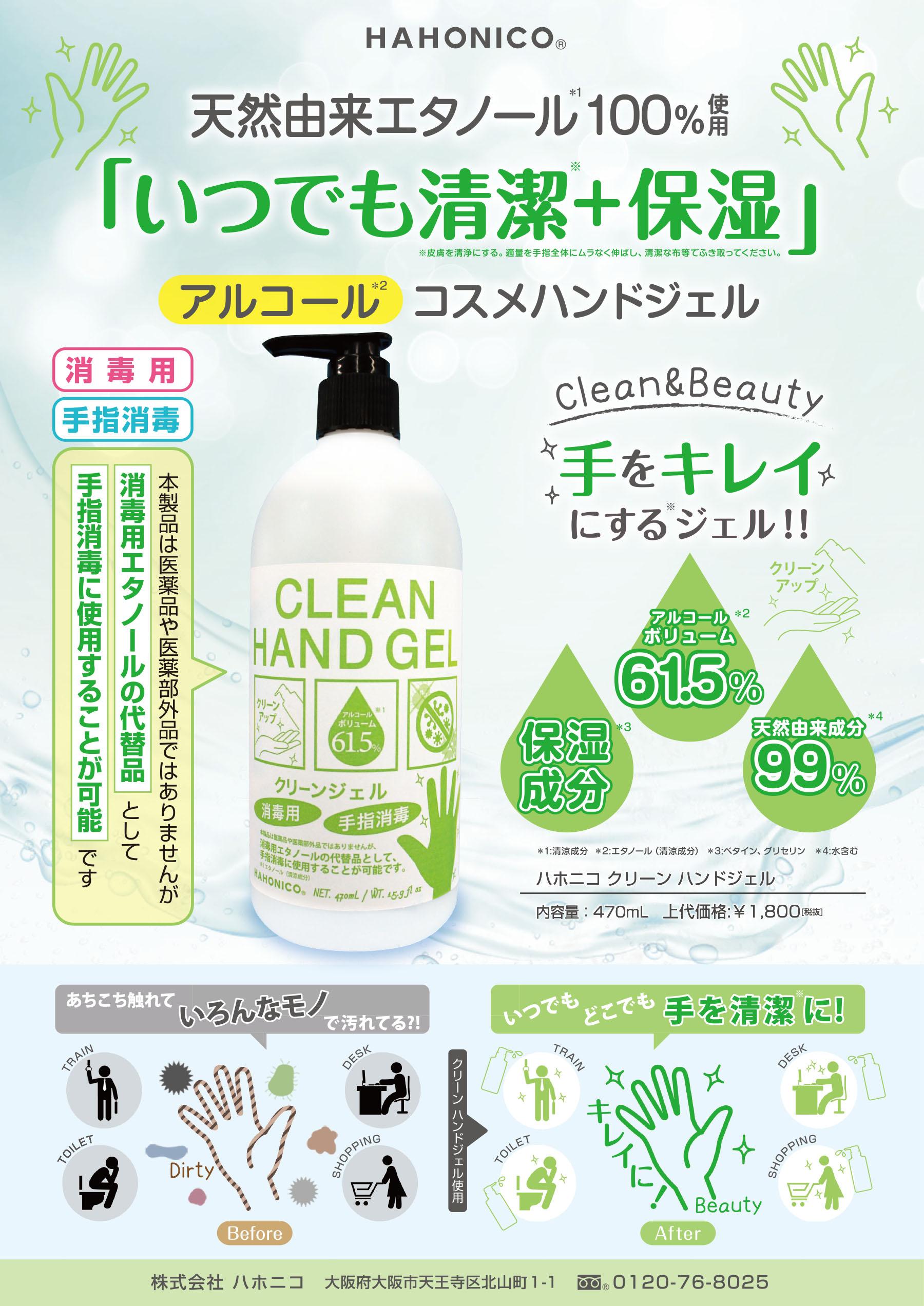 天然由来エタノール100%使用 いつでも清潔+保湿