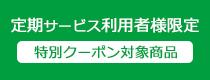 定期購入クーポン対象商品
