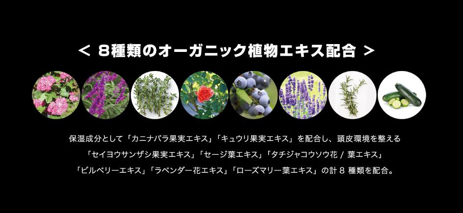 8種類のオーガニック植物エキス配合