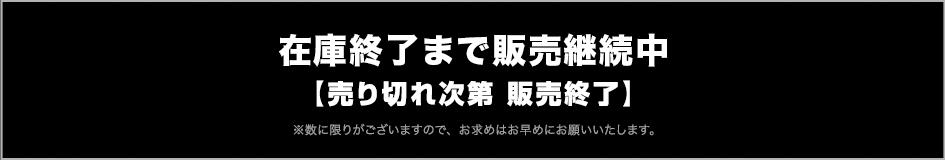 2019年11月30日(土)まで【売り切れ次第販売終了】