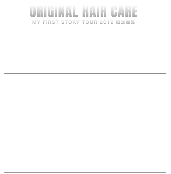 ORIGINAL HAIR CARE MY FIRST STORY TOUR 2019 限定商品