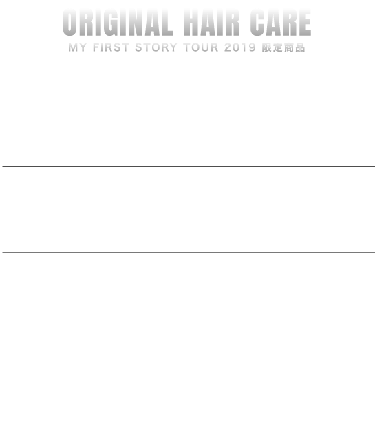 ORIGINAL HAIR CARE MY FIRST STORY TOUR 2020 限定商品